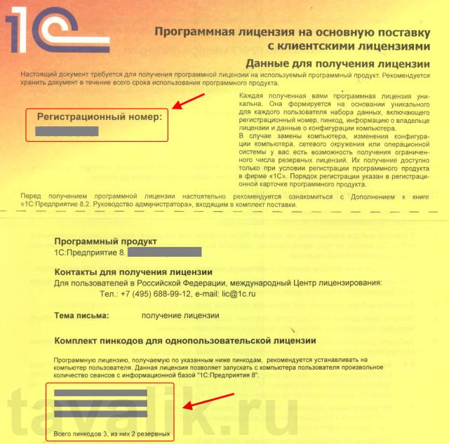 Установка клиентской лицензии 1с usb купить 1с челябинск